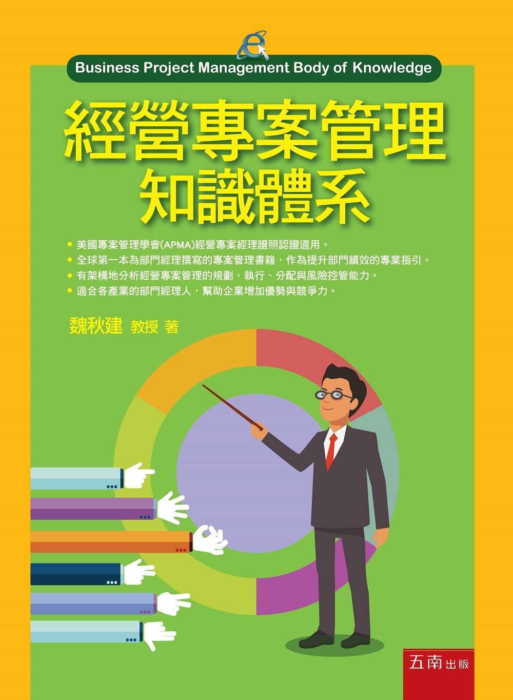 《經營專案管理知識體系》 商品條碼,ISBN:9789571195858