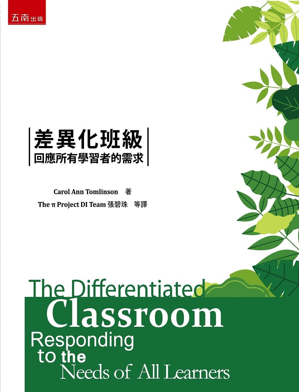 《差異化班級:回應所有學習者的需求》 商品條碼,ISBN:9789571195759