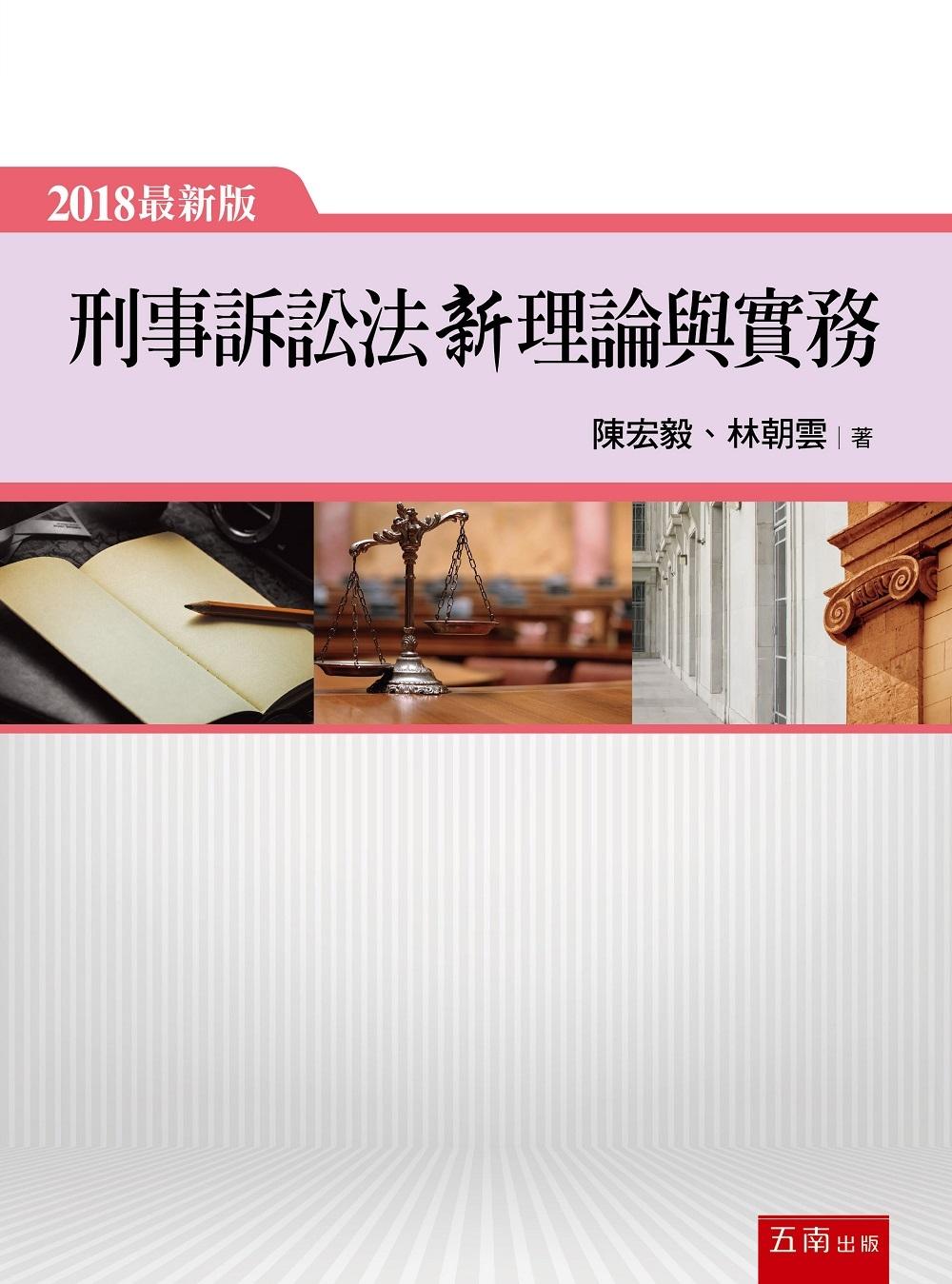 刑事訴訟法新理論與實務(4版)