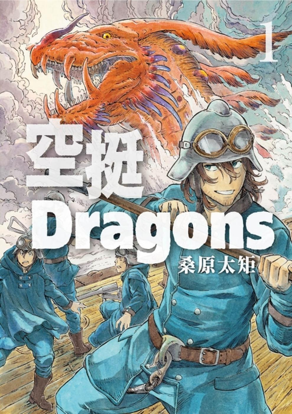 空挺Dragons 1