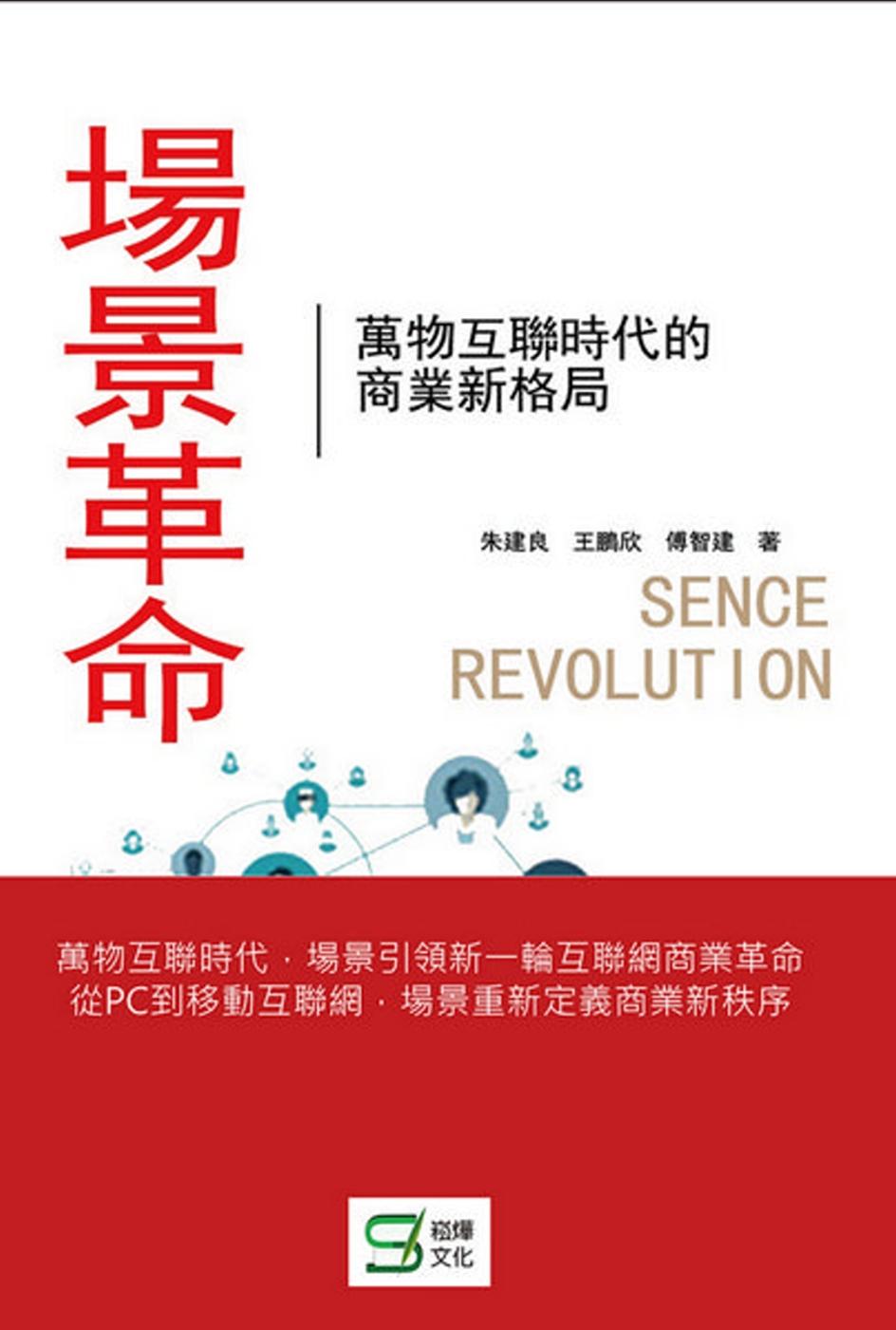 場景革命:萬物互聯時代的商業新格局