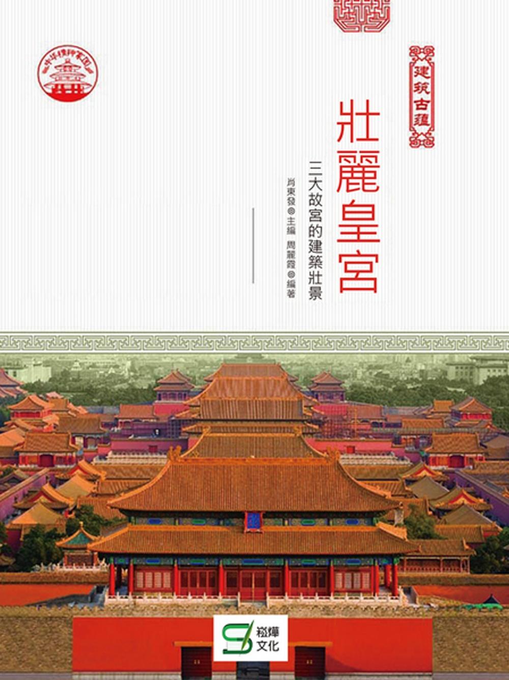 《壯麗皇宮:三大故宮的建築壯景》 商品條碼,ISBN:9789865603045