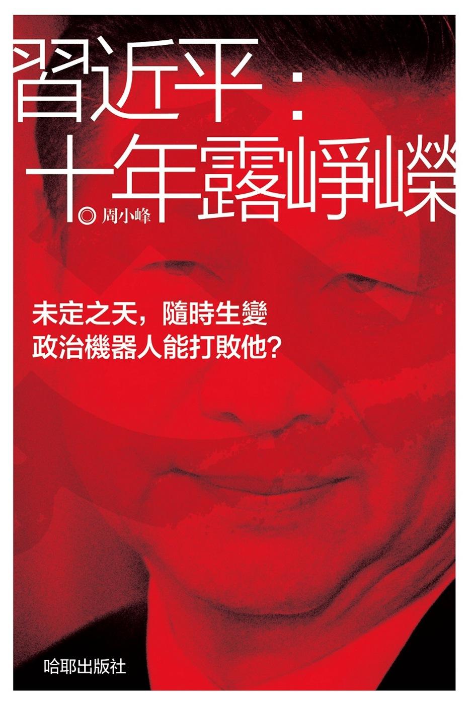 《習近平:十年露崢嶸》 商品條碼,ISBN:9781630320416