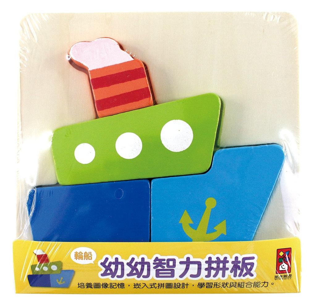 輪船:幼幼智力拼板
