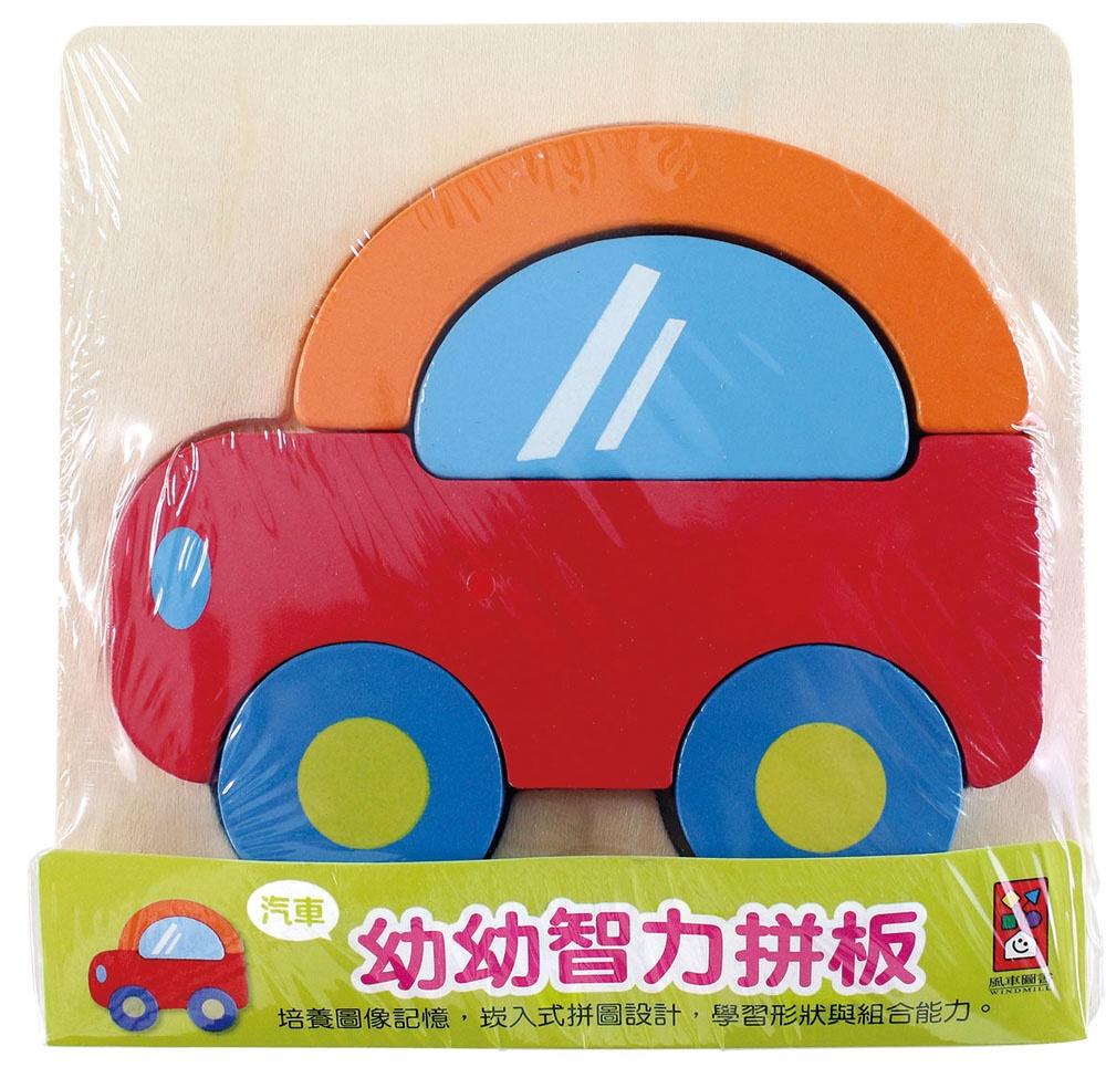 汽車:幼幼智力拼板