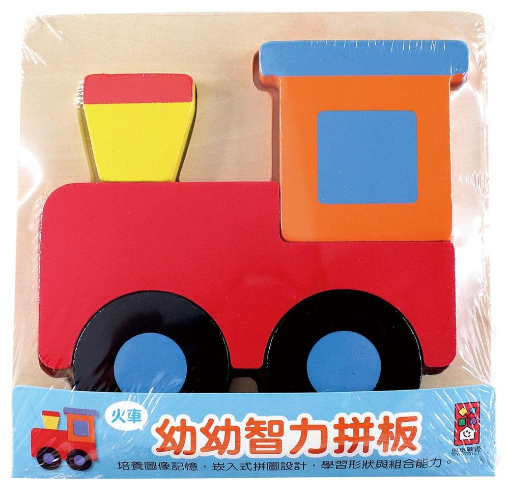 火車:幼幼智力拼板