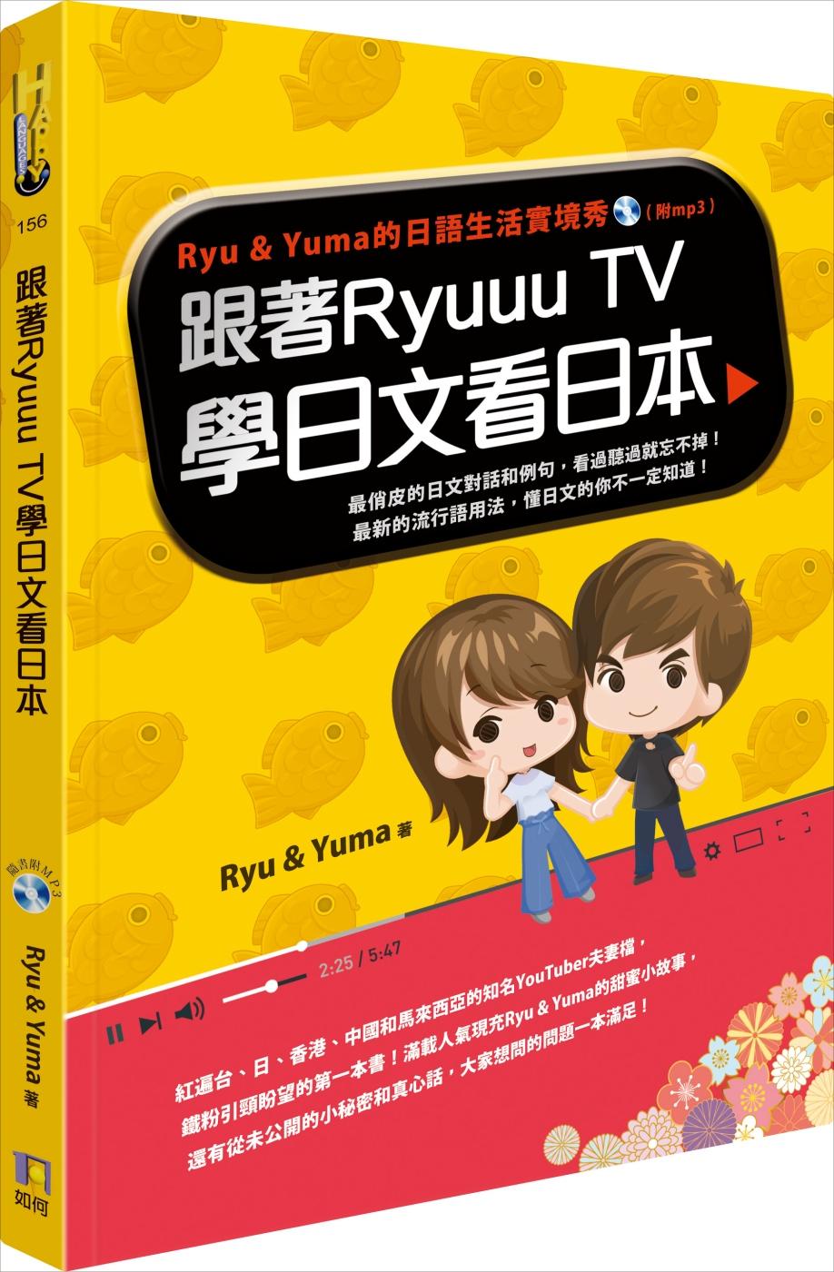 跟著Ryuuu TV學日文看日本:Ryu & Yuma的日語生活實境秀(附MP3)
