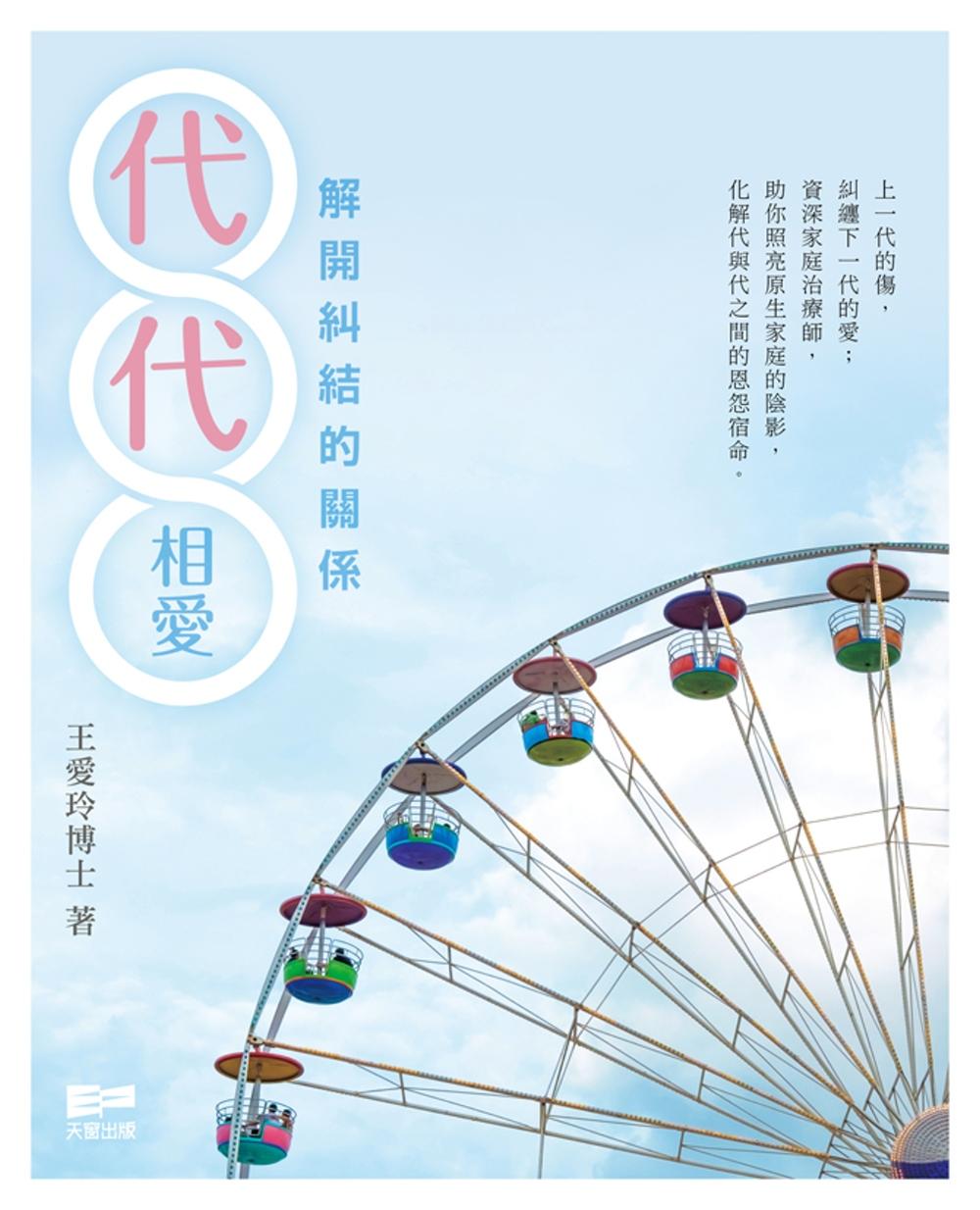 《代代相愛:解開糾結的關係》 商品條碼,ISBN:9789888395712