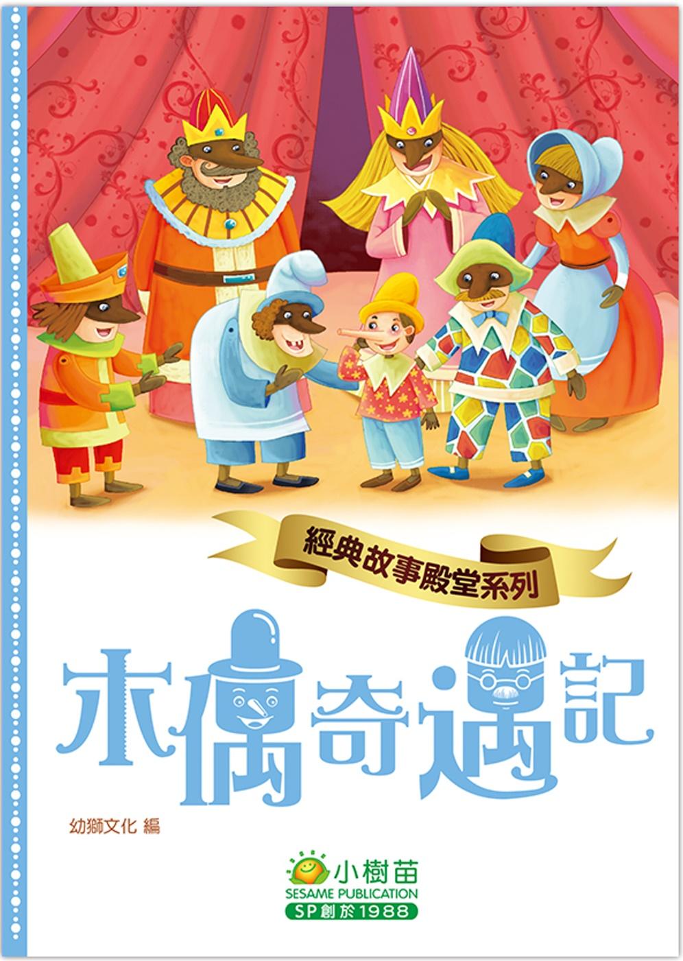 《經典故事殿堂:木偶奇遇記》 商品條碼,ISBN:9789888419494