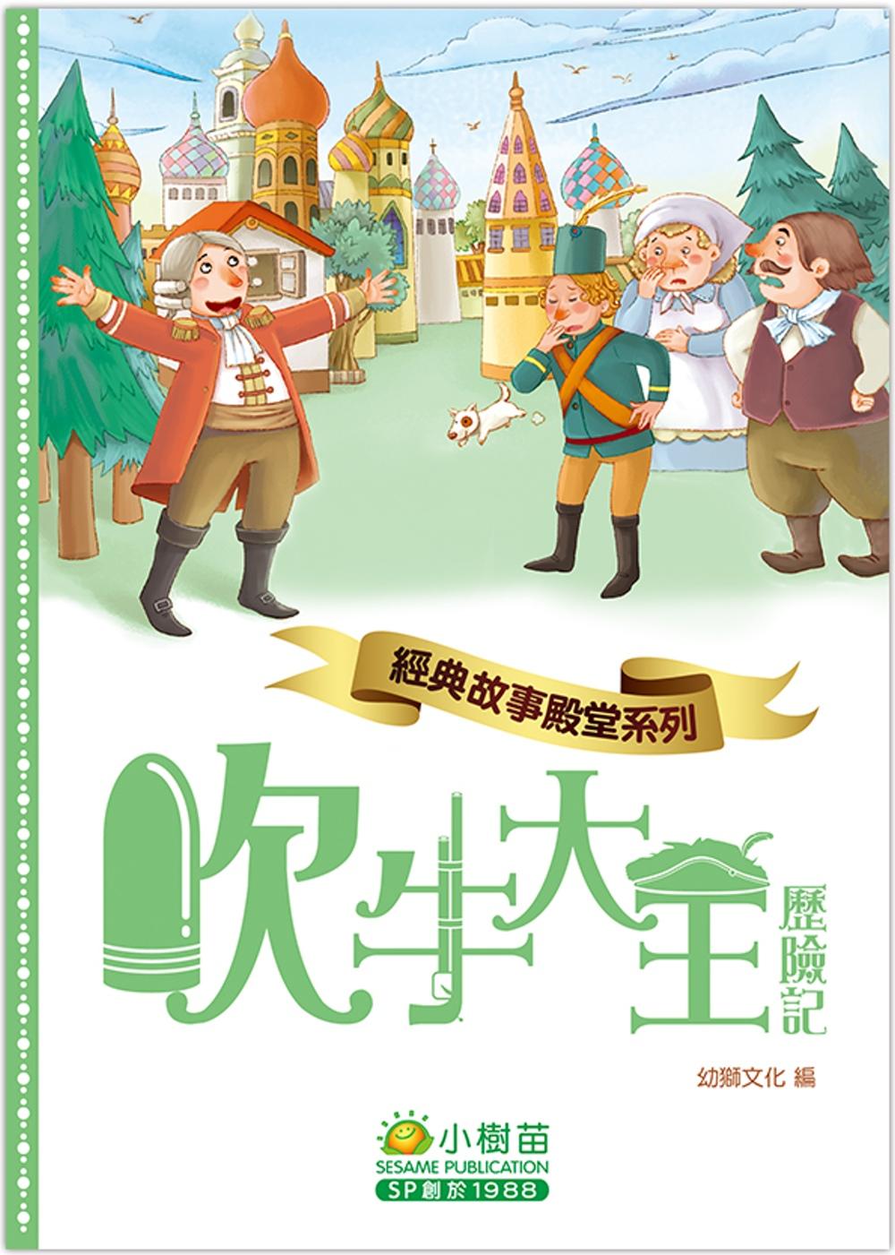 《經典故事殿堂:吹牛大王歷險記》 商品條碼,ISBN:9789888419500