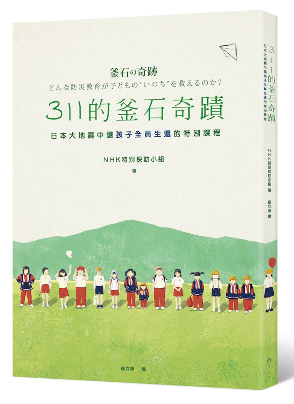311的釜石奇蹟:日本大地震中讓孩子全員生還的特別課程