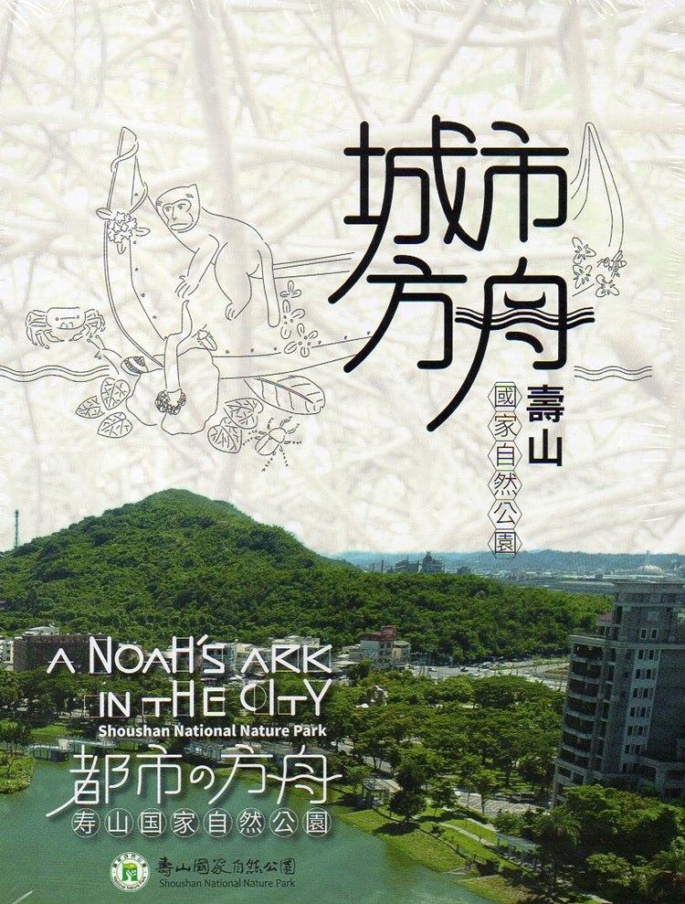 城市方舟:壽山國家自然公園(DVD)