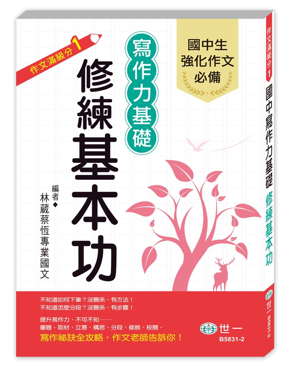 《寫作力基礎修練基本功》 商品條碼,ISBN:4719742144724