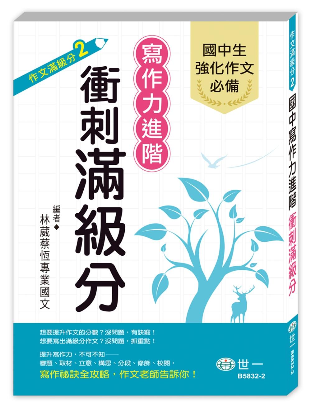 《寫作力進階衝刺滿級分》 商品條碼,ISBN:4719742144731