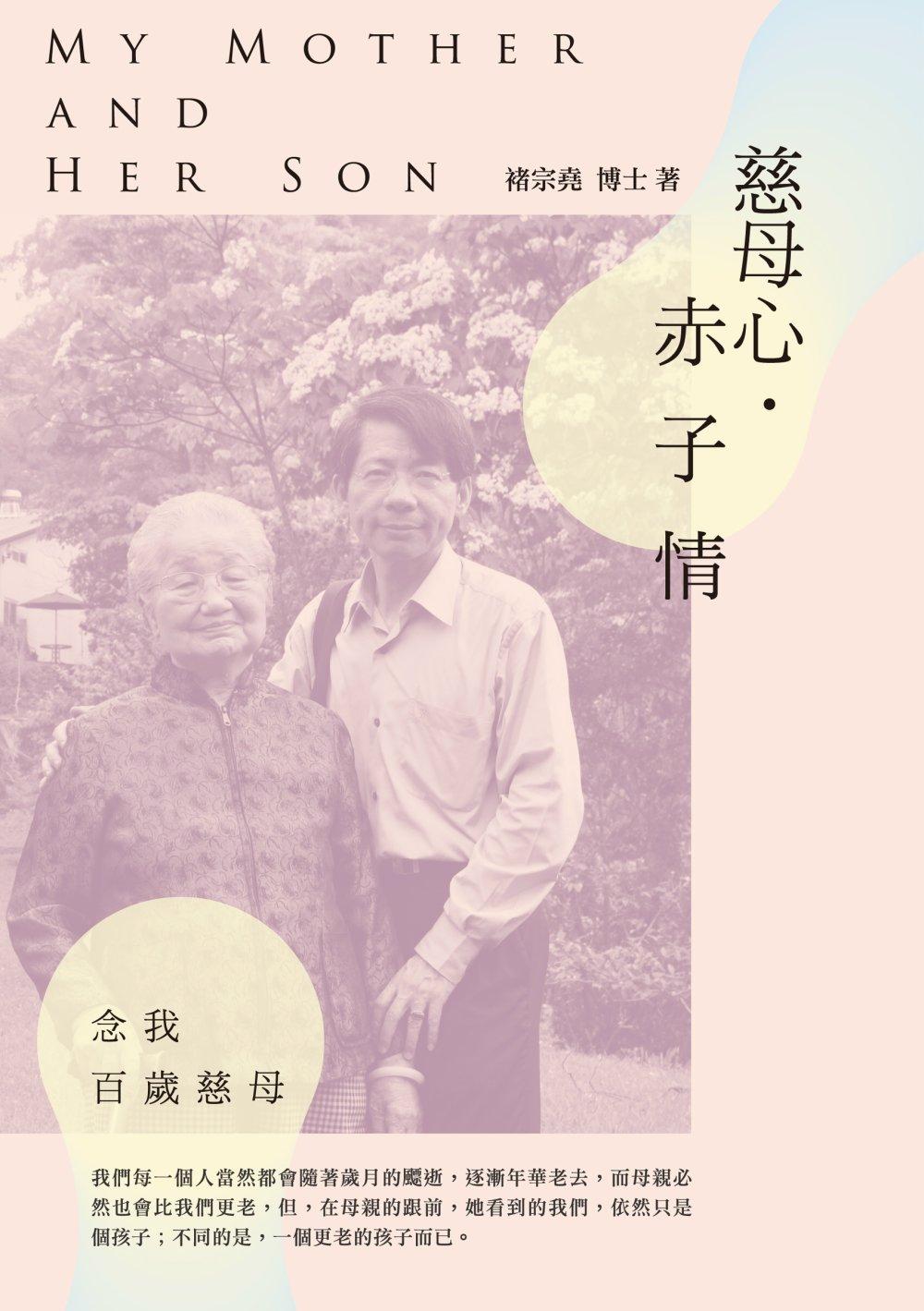 《慈母心‧赤子情:念我百歲慈母》 商品條碼,ISBN:9789868865334
