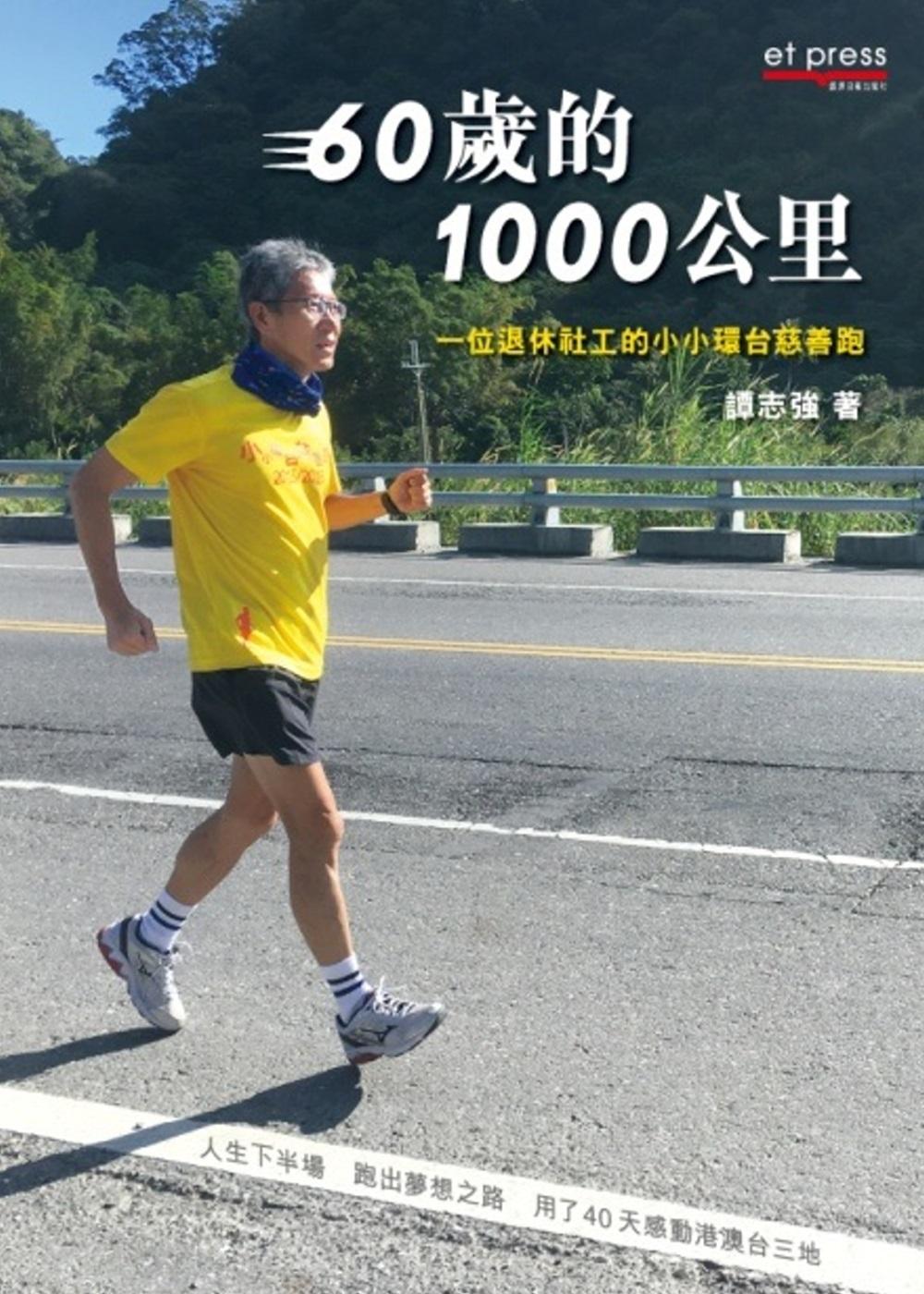 《60歲的1000公里:一位退休社工的小小環台慈善跑》 商品條碼,ISBN:9789888501083
