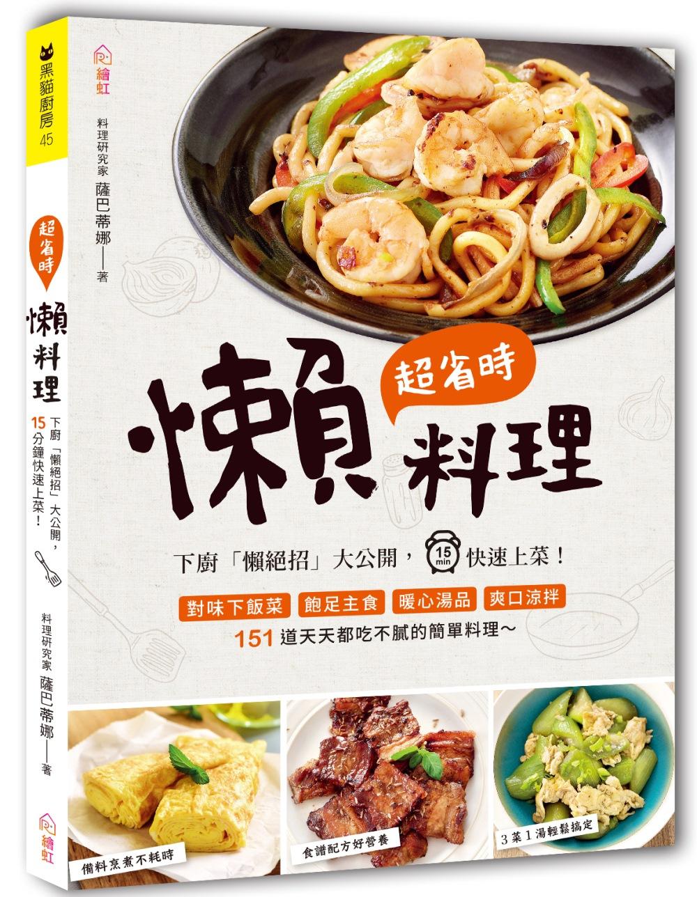 超省時懶料理:下廚「懶絕招」大公開,15分鐘快速上菜!