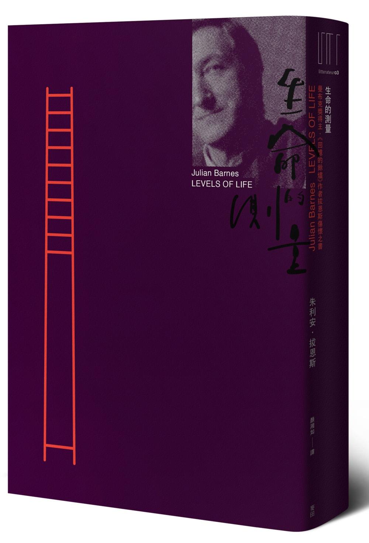 生命的測量(曼布克獎得主‧《回憶的餘燼》作者拔恩斯傷懷之書)