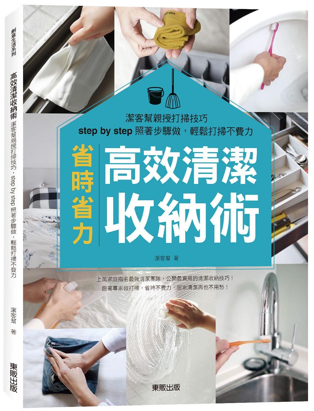 高效清潔收納術:潔客幫親授打掃技巧,step by step照著步驟做,輕鬆打掃不費力