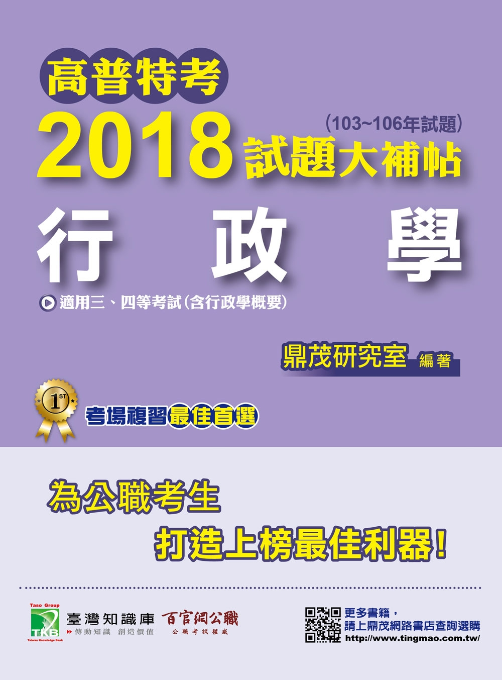 《高普特考2018試題大補帖【行政學】(103~106年試題)》 商品條碼,ISBN:9789863454908