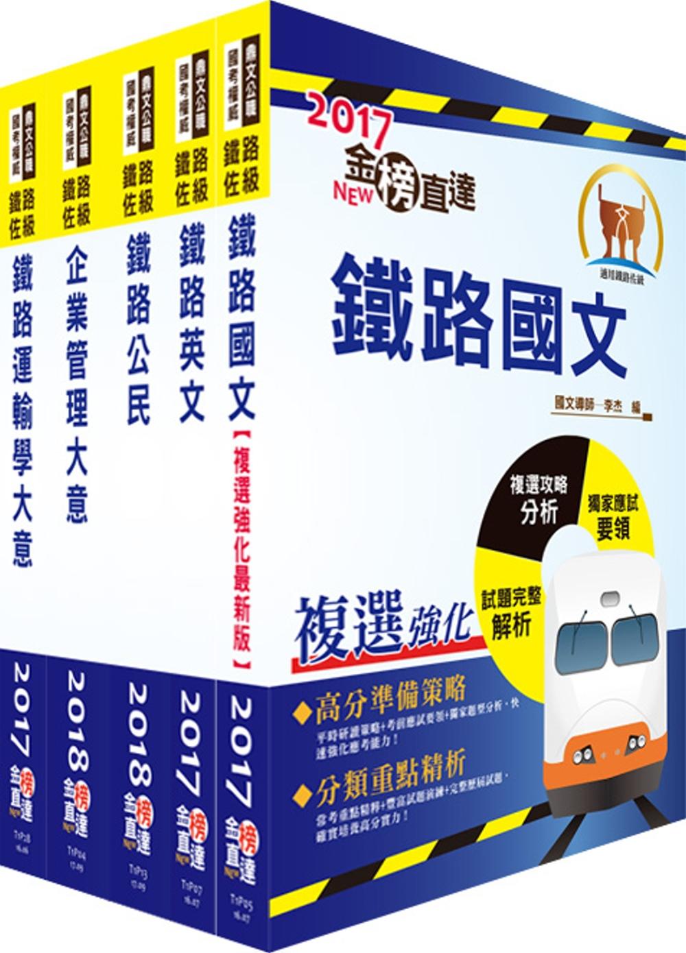 《107年鐵路特考佐級(運輸營業)套書(贈題庫網帳號、雲端課程)》 商品條碼,ISBN:9200216001010