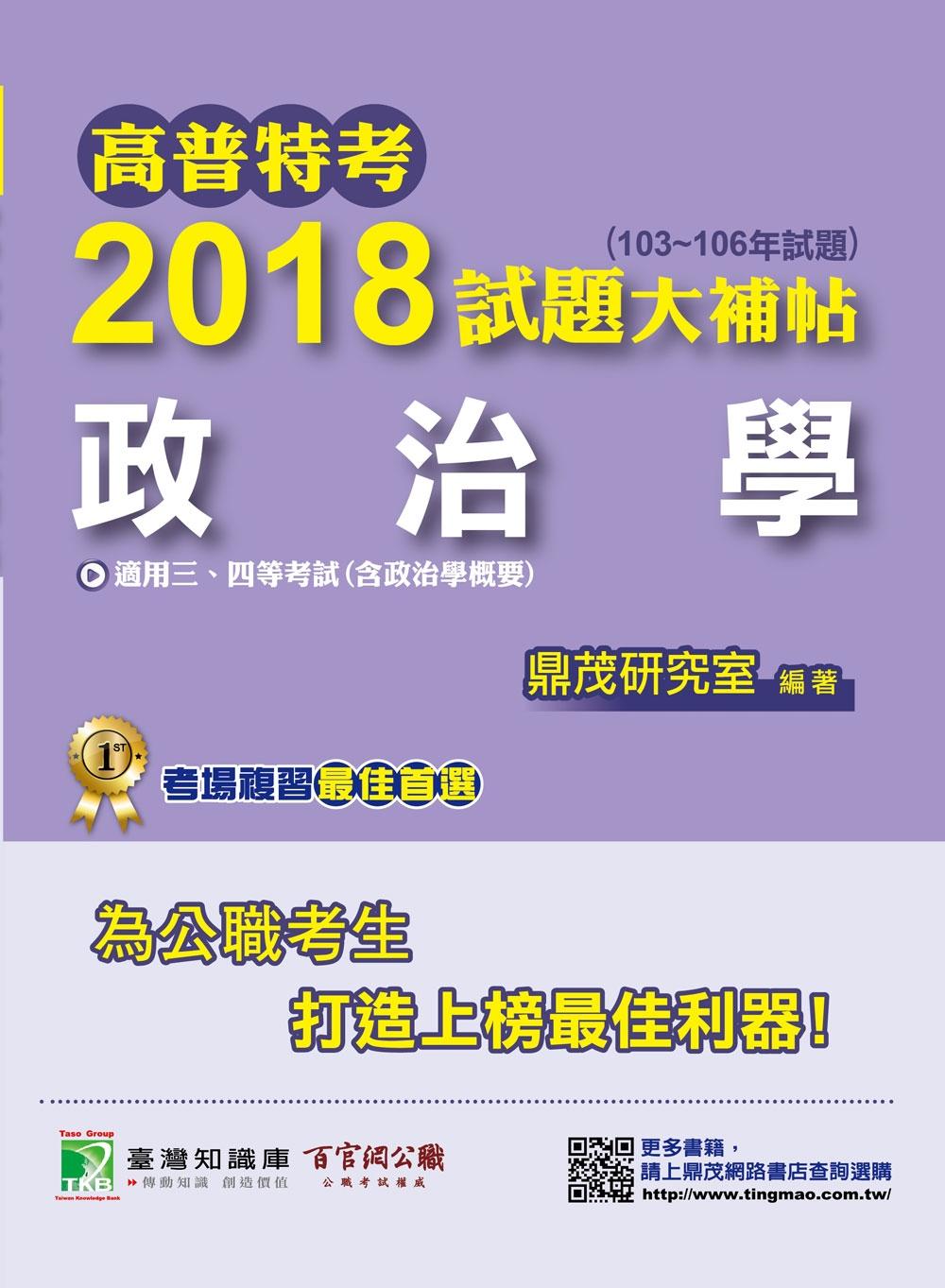 《高普特考2018試題大補帖【政治學】(103~106年試題)三、四等》 商品條碼,ISBN:9789863454892