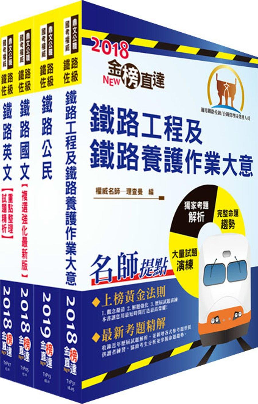 107年鐵路特考佐級(養路工程)套書(贈題庫網帳號、雲端課程)