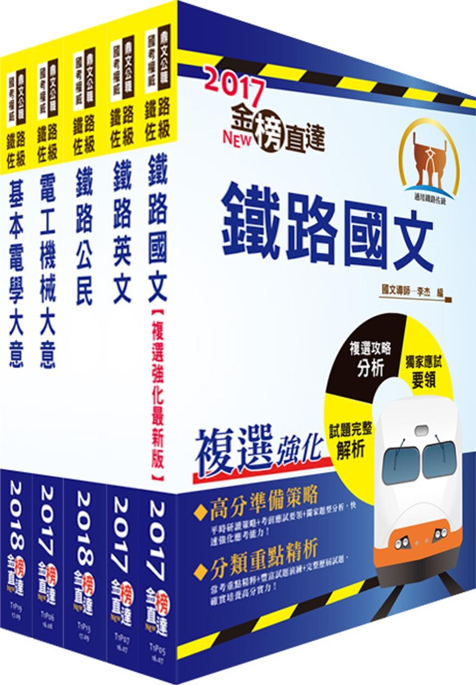 107年鐵路特考佐級(電力工程)套書(贈題庫網帳號、雲端課程)