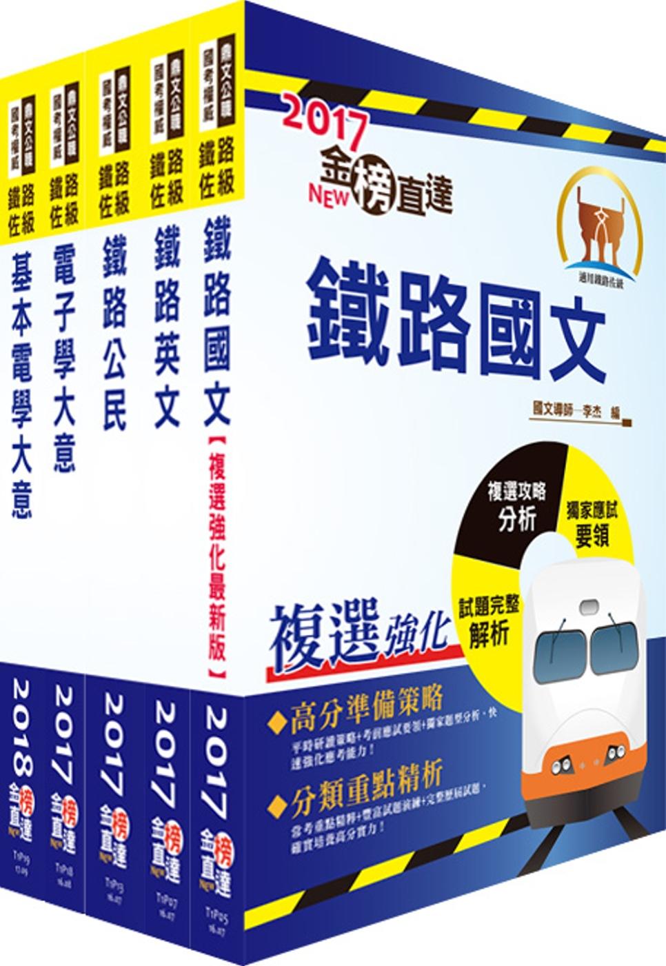 107年鐵路特考佐級(電子工程)套書(贈題庫網帳號、雲端課程)