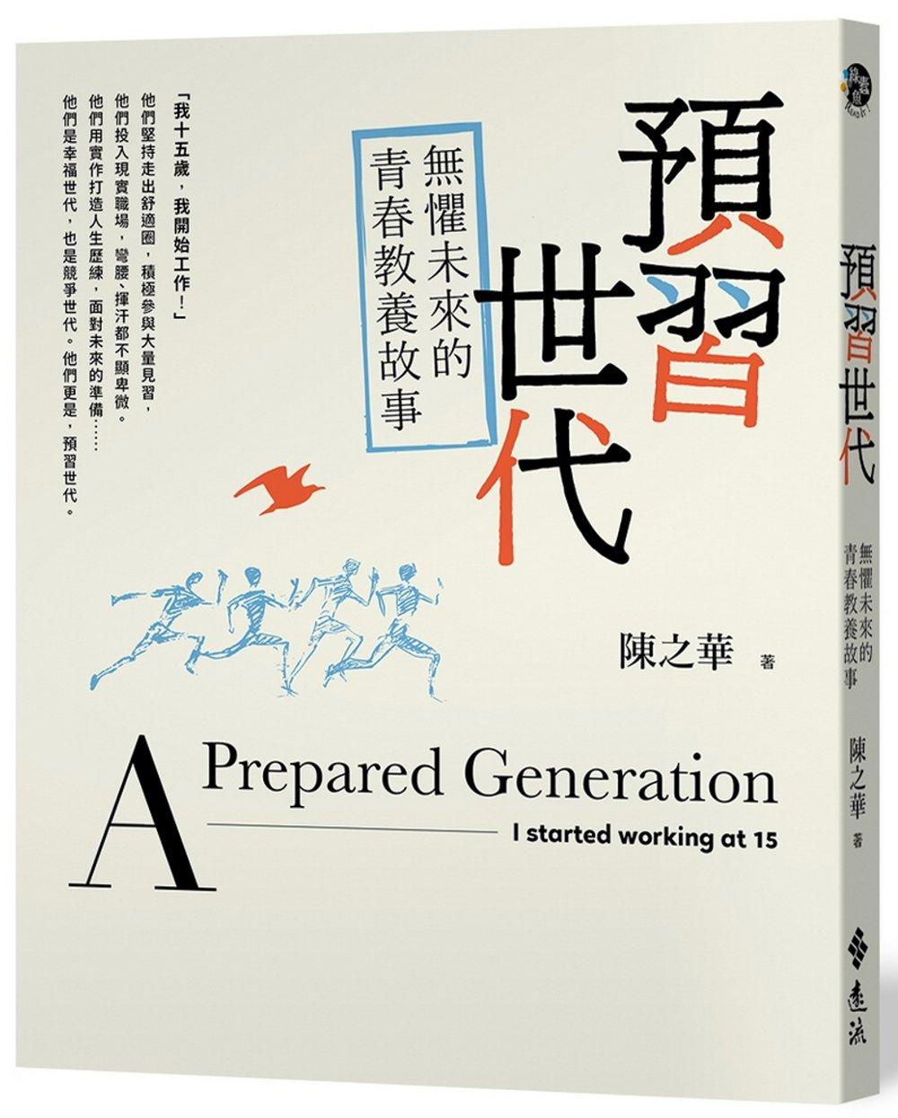 預習世代:無懼未來的青春教養故事(作者親簽版)