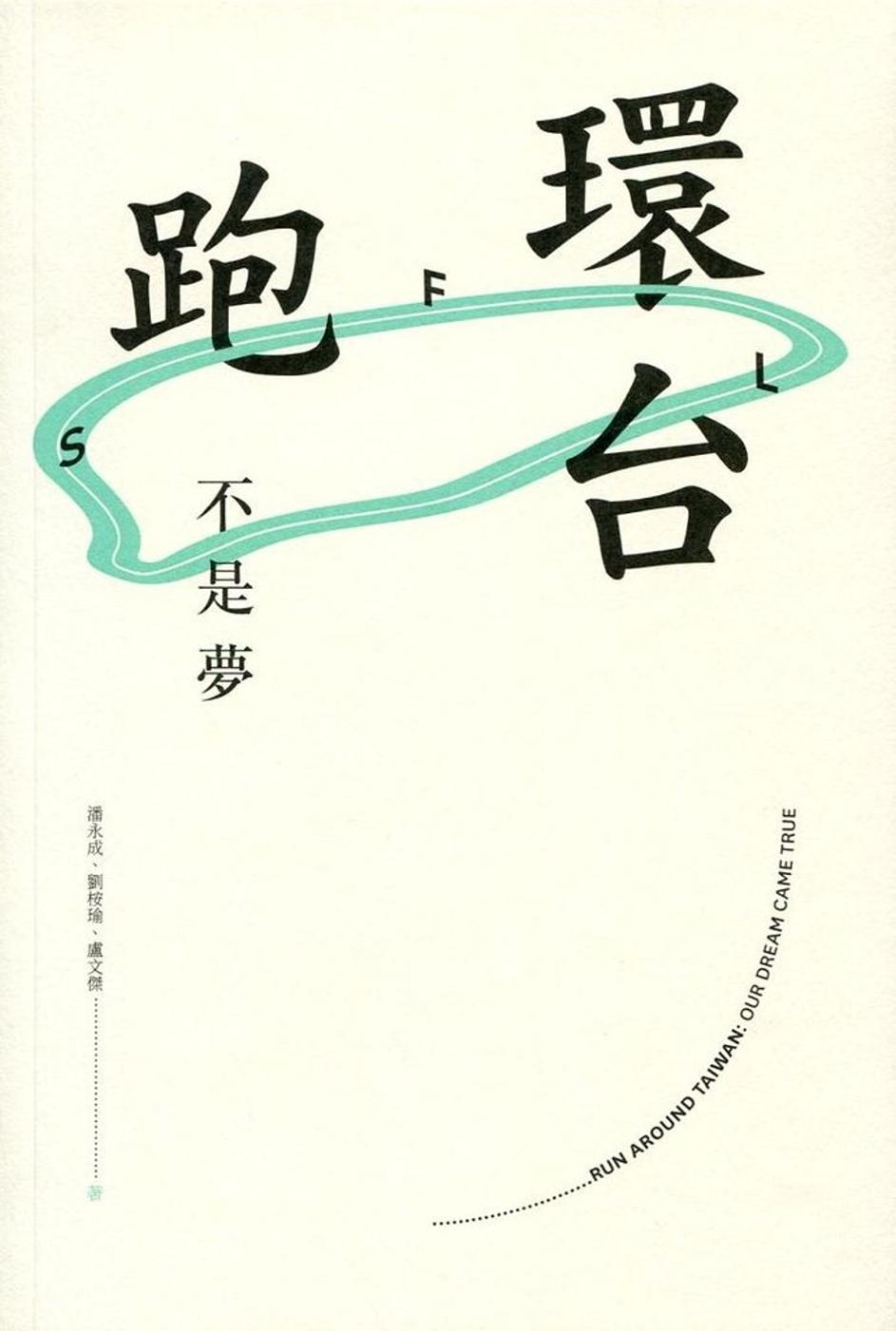 《環台跑不是夢》 商品條碼,ISBN:9789620442742