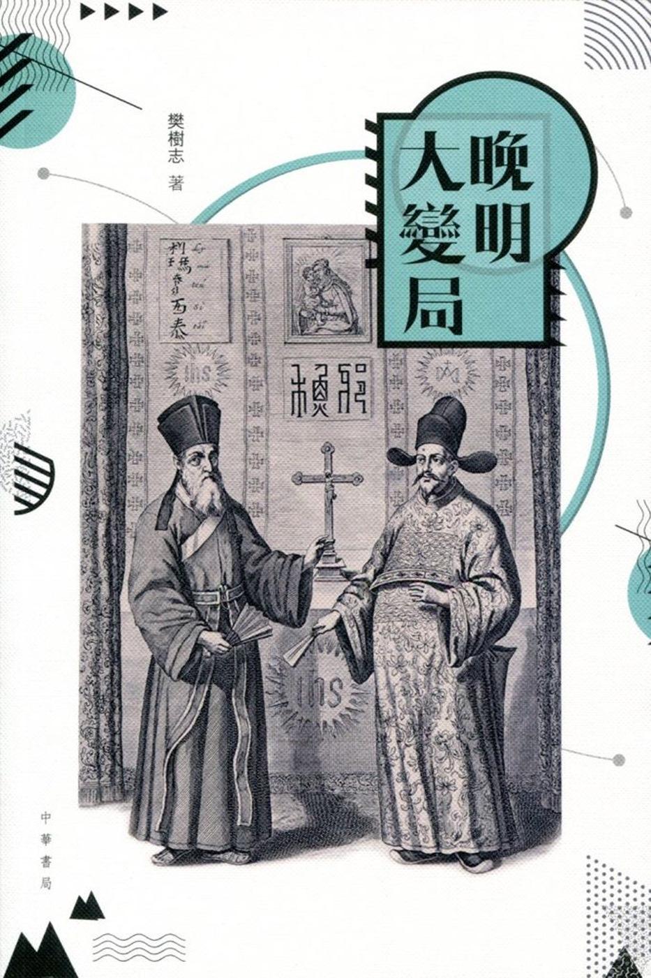 《晚明大變局》 商品條碼,ISBN:9789888488919