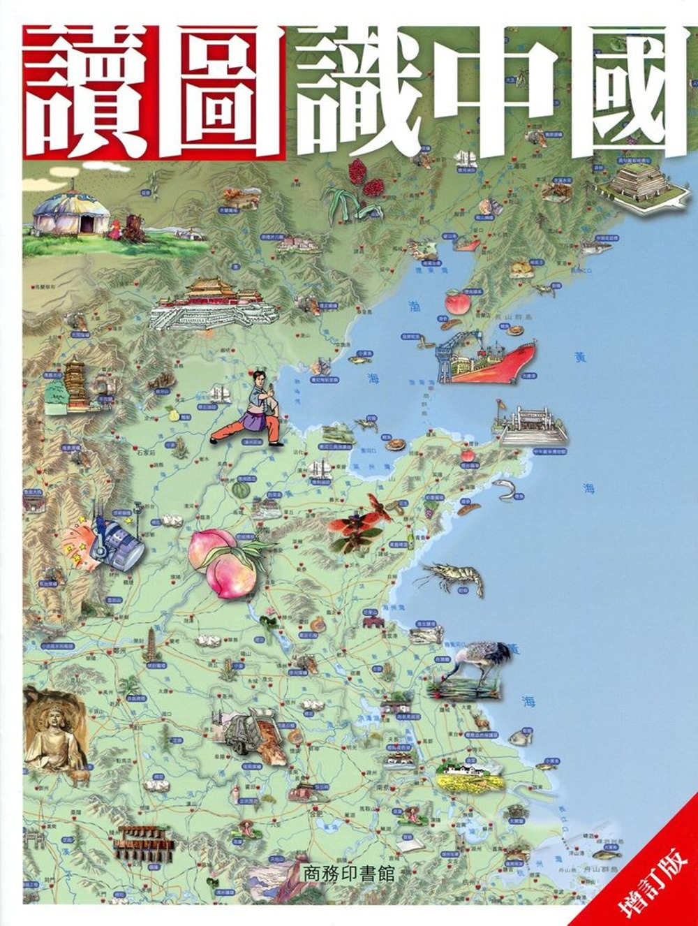 《讀圖識中國(增訂版)》 商品條碼,ISBN:9789620757822