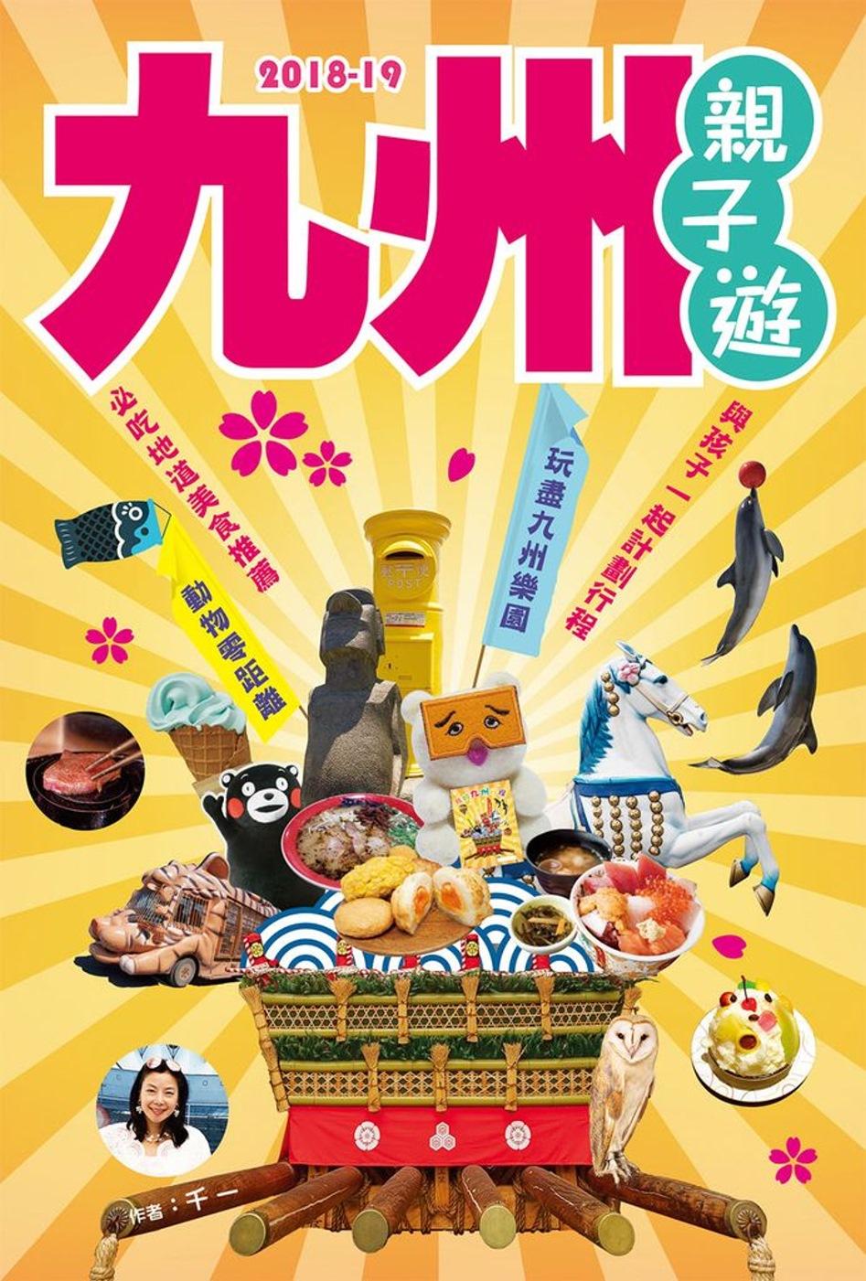《九州親子遊》 商品條碼,ISBN:9789621464590