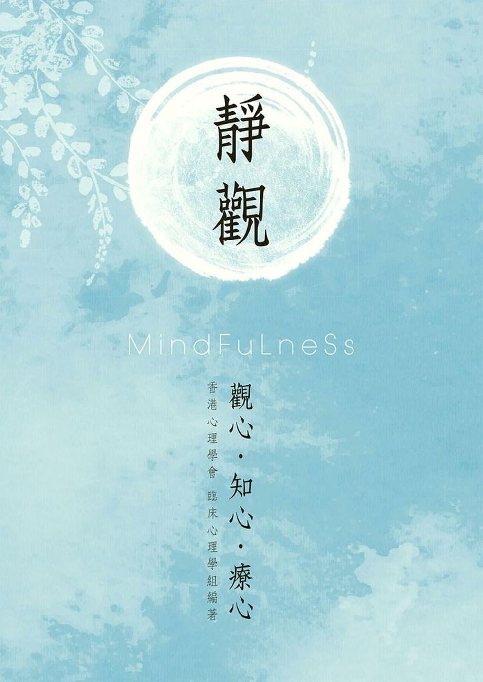 《靜觀︰觀心.知心.療心(附CD)》 商品條碼,ISBN:9789621464644