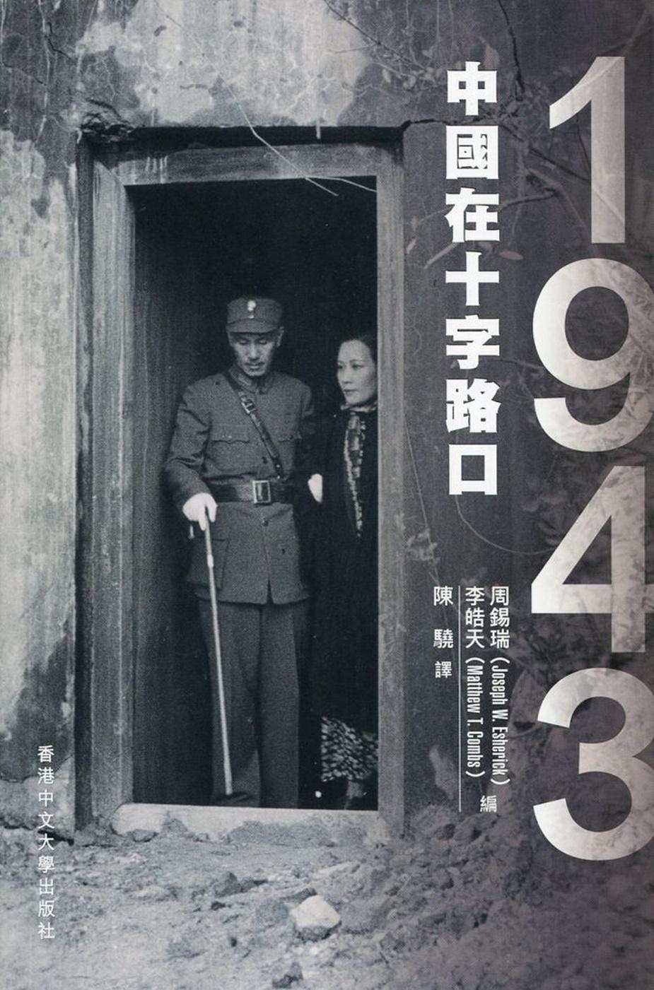1943:中國在十字路口