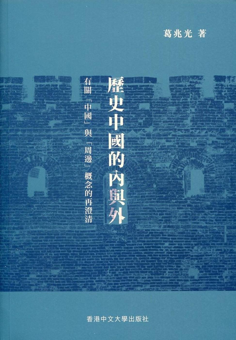 歷史中國的內與外:有關「中國」...