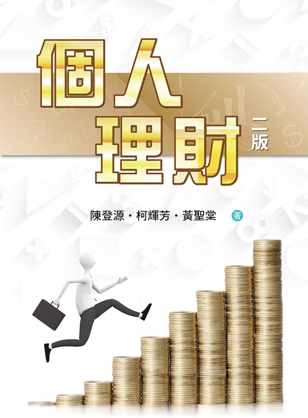 《個人理財(二版)》 商品條碼,ISBN:9789869558082
