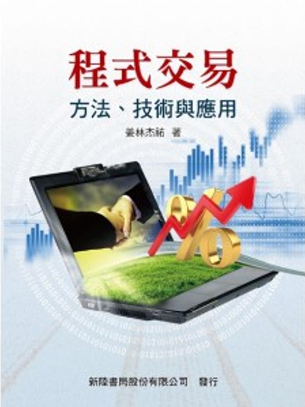 《程式交易:方法、技術與應用》 商品條碼,ISBN:9789869565288