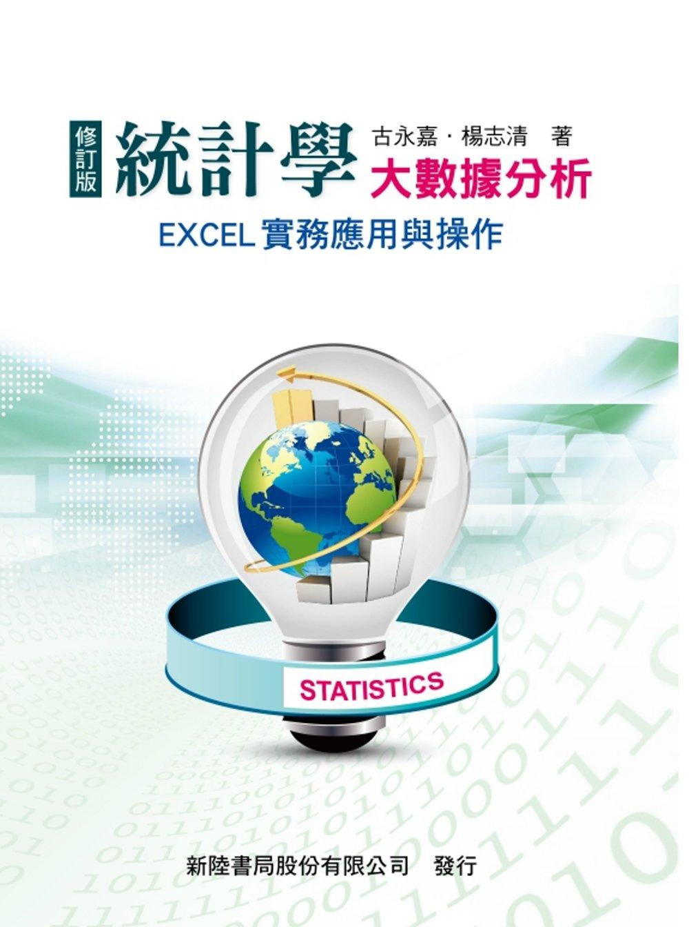 《統計學:大數據分析-EXCEL實務應用與操作》 商品條碼,ISBN:9789869565257