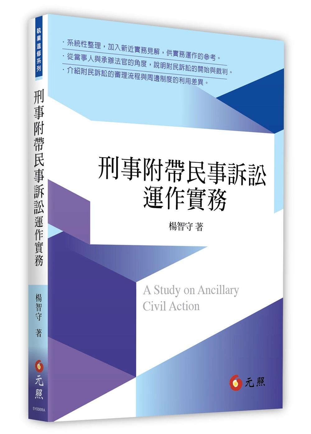 《刑事附帶民事訴訟運作實務》 商品條碼,ISBN:9789578607132
