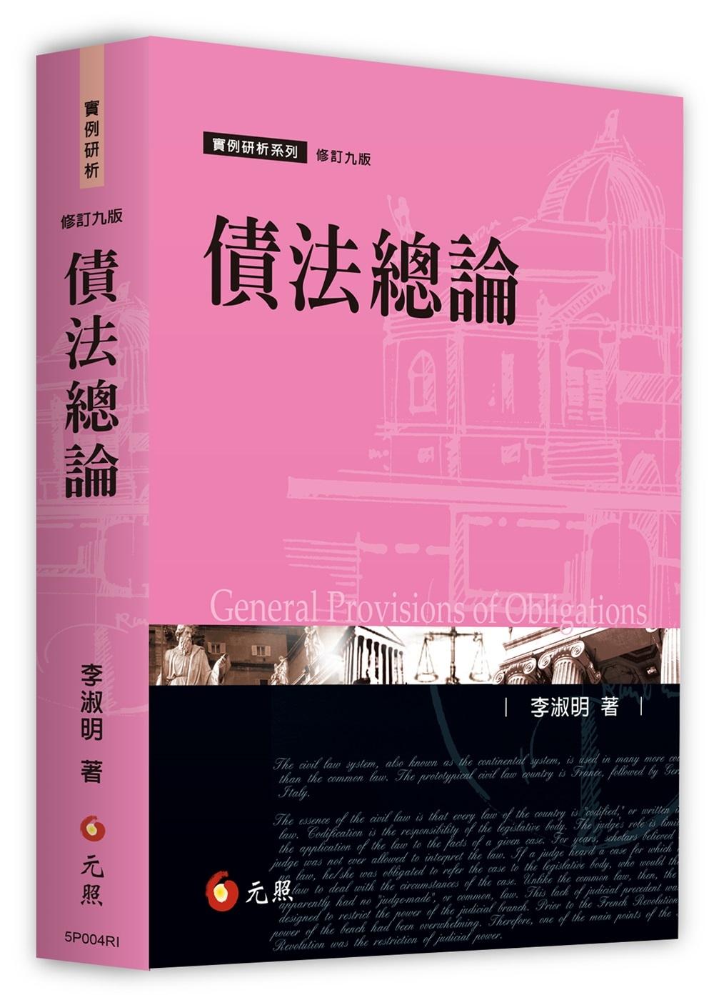 債法總論(九版)