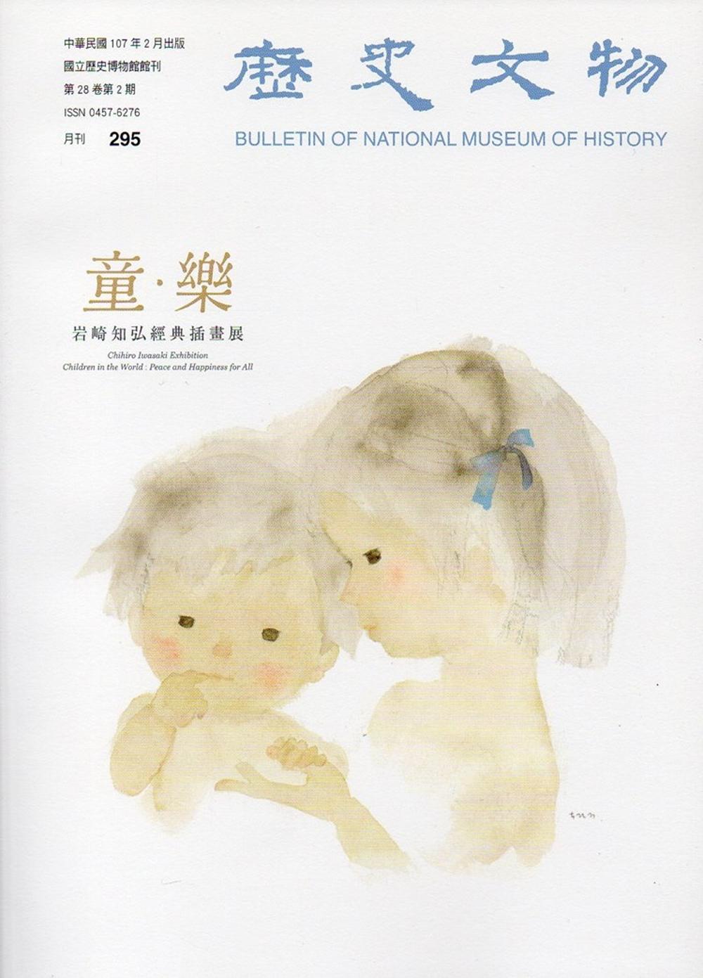 歷史文物月刊第28卷2期(107/02)