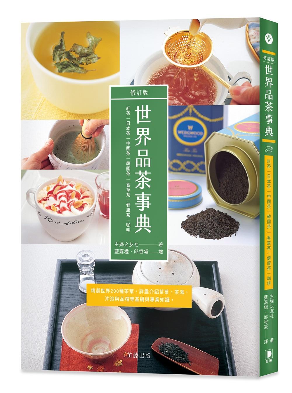 世界品茶事典 修訂版:精選世界200種茶葉,詳盡介紹茶葉、茶湯、沖泡與品嚐等基礎與專業知識