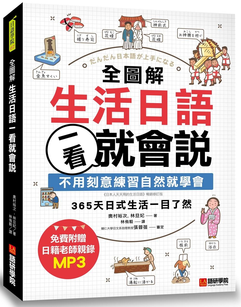 全圖解生活日語一看就會說 :不用刻意練習自然就學會,365天日式生活一目了然(附MP3)
