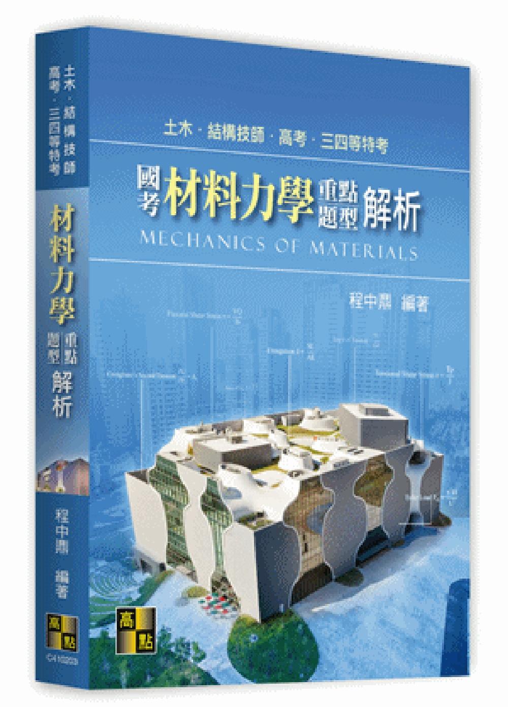 國考材料力學精解