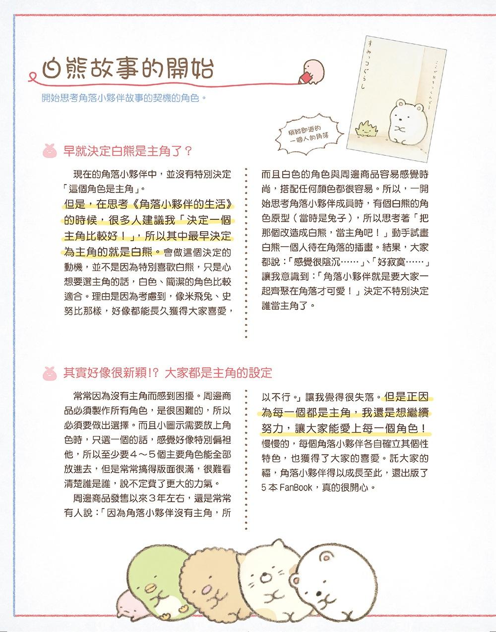 ◤博客來BOOKS◢ 暢銷書榜《推薦》角落小夥伴FanBook:滿滿都是白熊