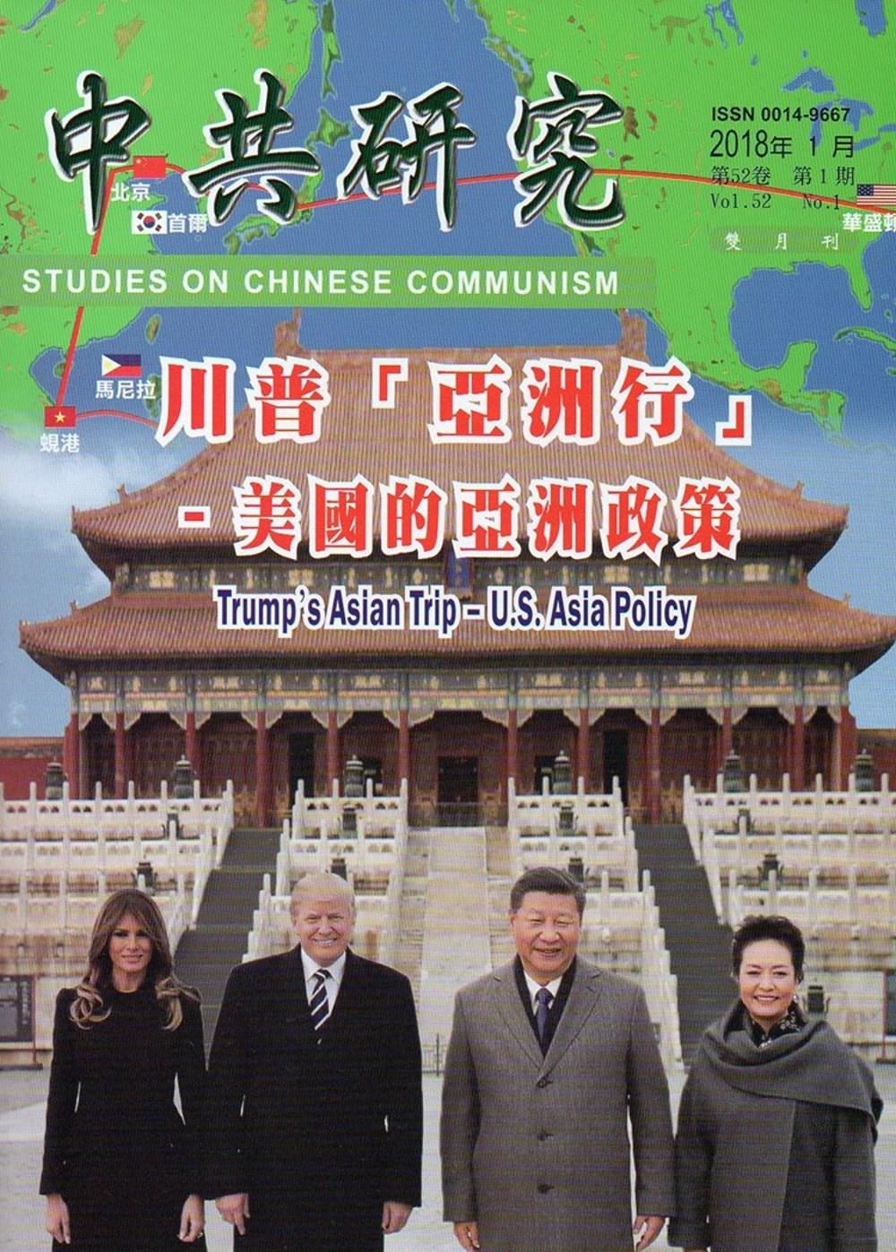 《中共研究雙月刊第52卷01期(107/01)》