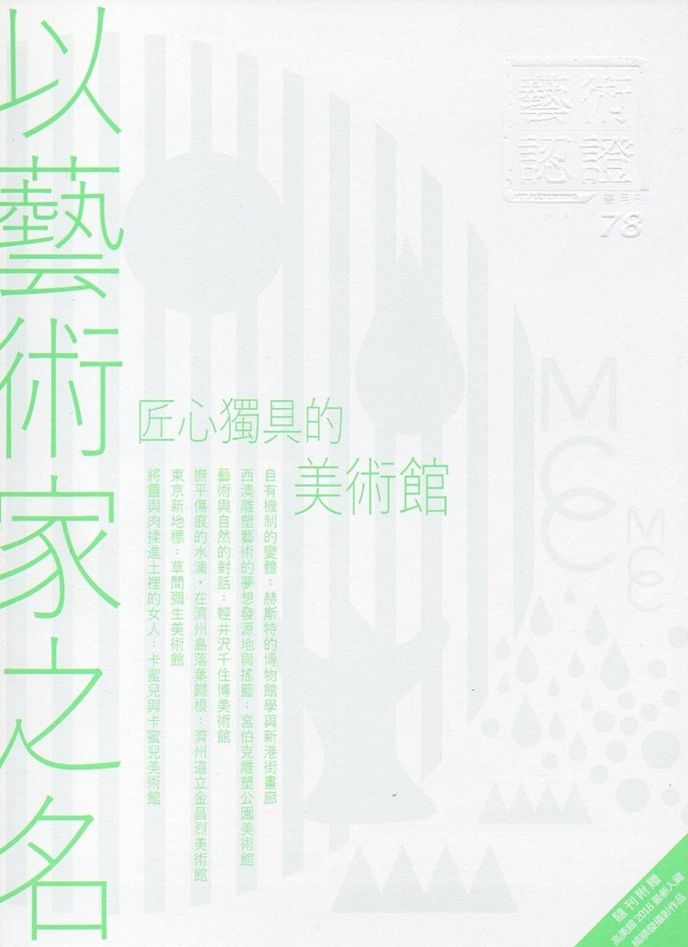 藝術認證(雙月刊)NO.78(2018.02)-以藝術家之名-匠心獨具的美術館