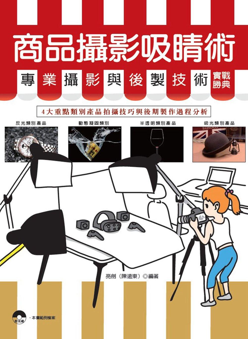 商品攝影吸睛術:專業攝影與後製技術實戰勝典(附光碟)
